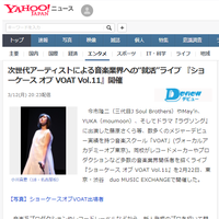 「Show Case Of VOAT Vol.11 」YAHOO!ニュースで取り上げていただきました!