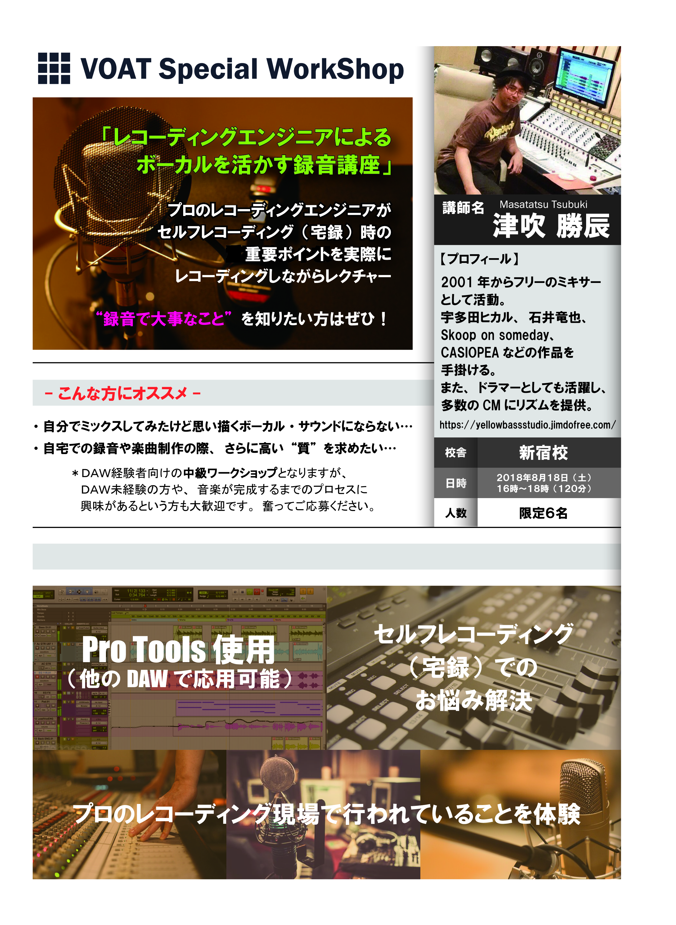 特別ワークショップ「レコーディングエンジニアによるボーカルを活かす録音講座」(会場:新宿校)