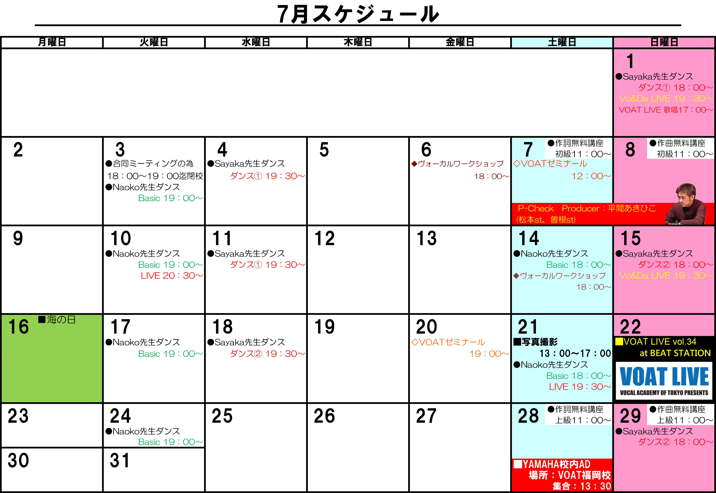 【福岡】7月のスケジュールです。