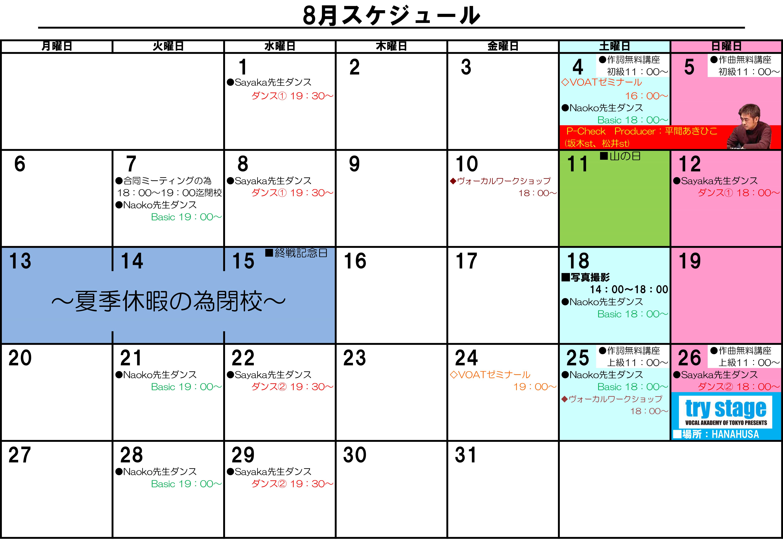 【福岡】8月のスケジュールです。
