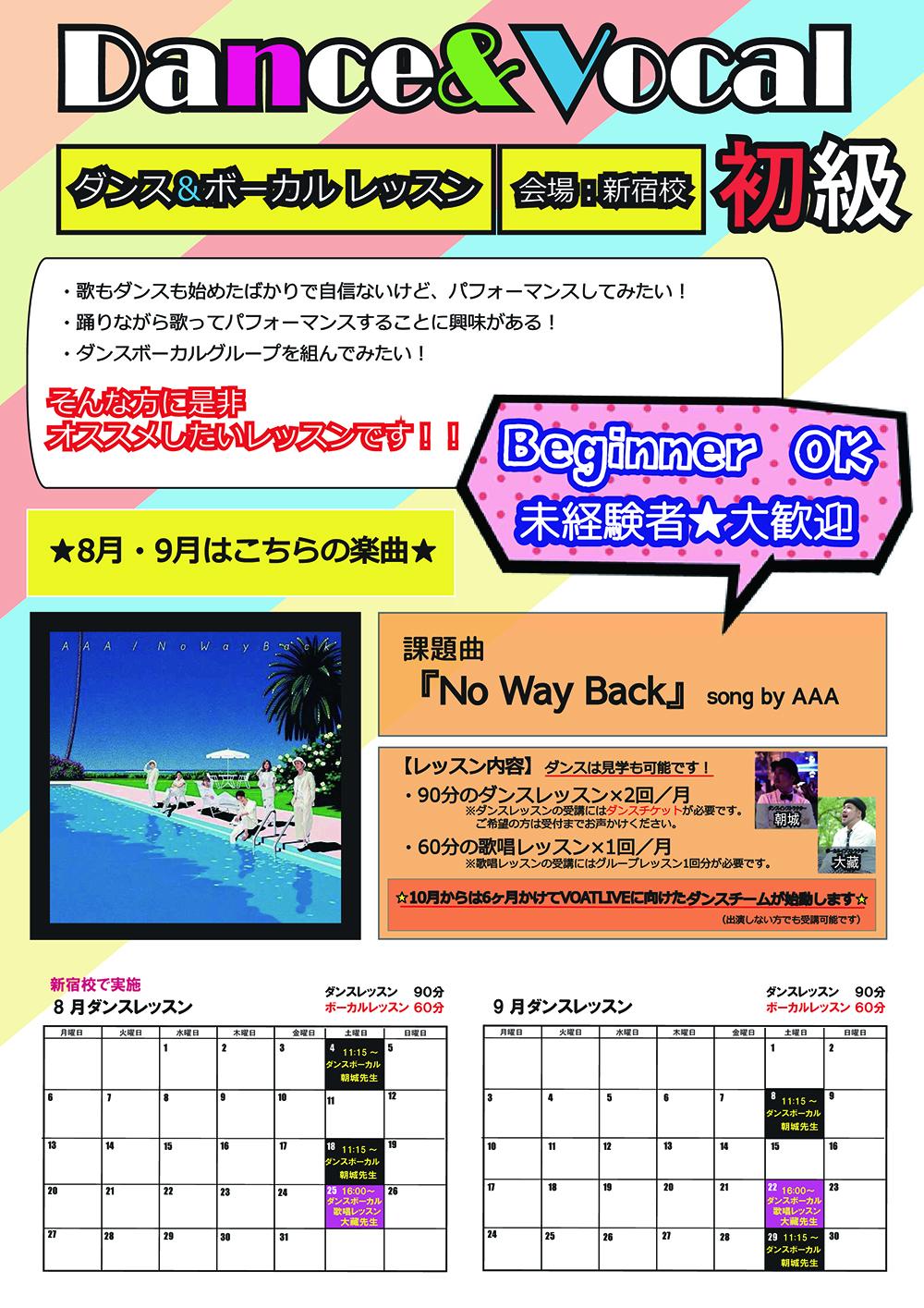 8月&9月ダンス&ボーカルレッスン 未経験者も大歓迎!(会場:新宿校)