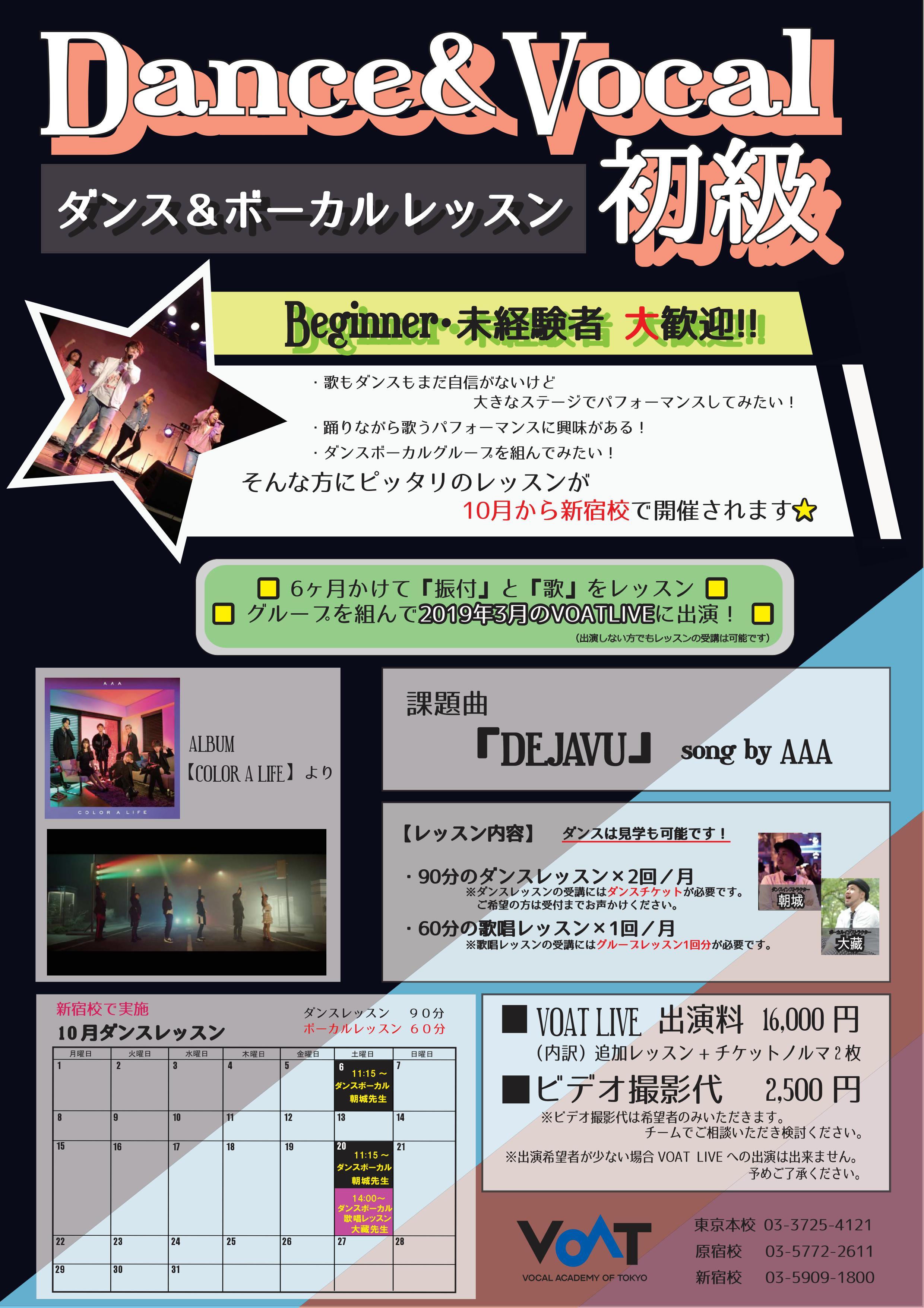 10月~ダンス&ボーカルレッスン 未経験者も大歓迎!(会場:新宿校)