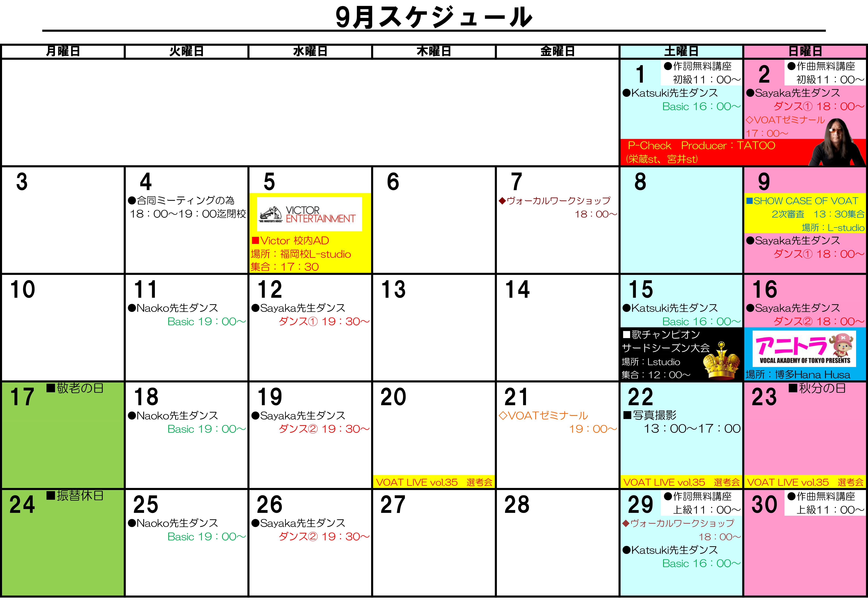 【福岡】9月のスケジュールです。