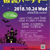 【東京】10/24(水)仮装パーティーを開催します