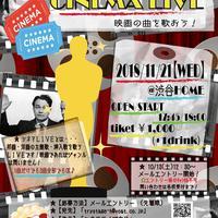 【東京】11/21(水)CINEMA LIVEを開催します