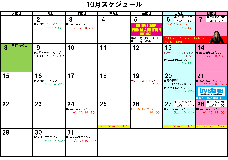 【福岡】10月のスケジュールです。