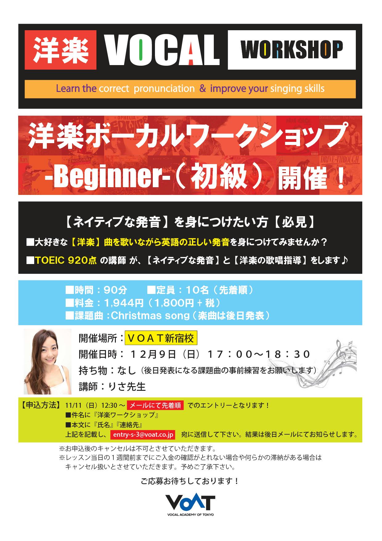 洋楽ワークショップ開催!(会場:新宿校)