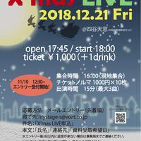 【東京】12/21(金) X'mas LIVE を開催します