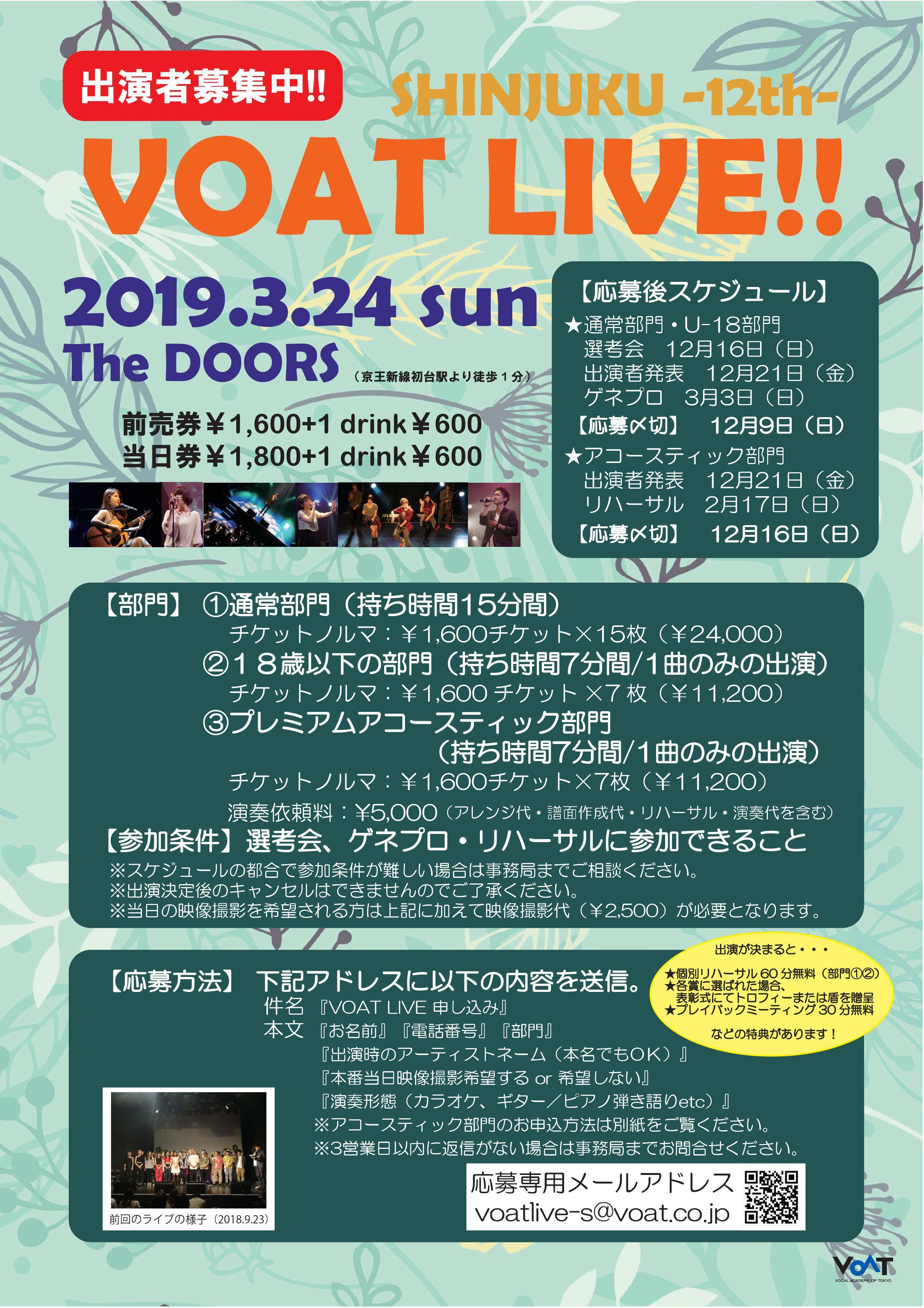 12th VOAT LIVE 告知POP_確定版.jpg
