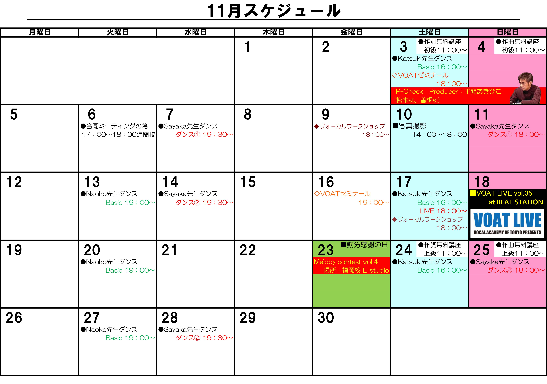 【福岡】11月のスケジュールです。