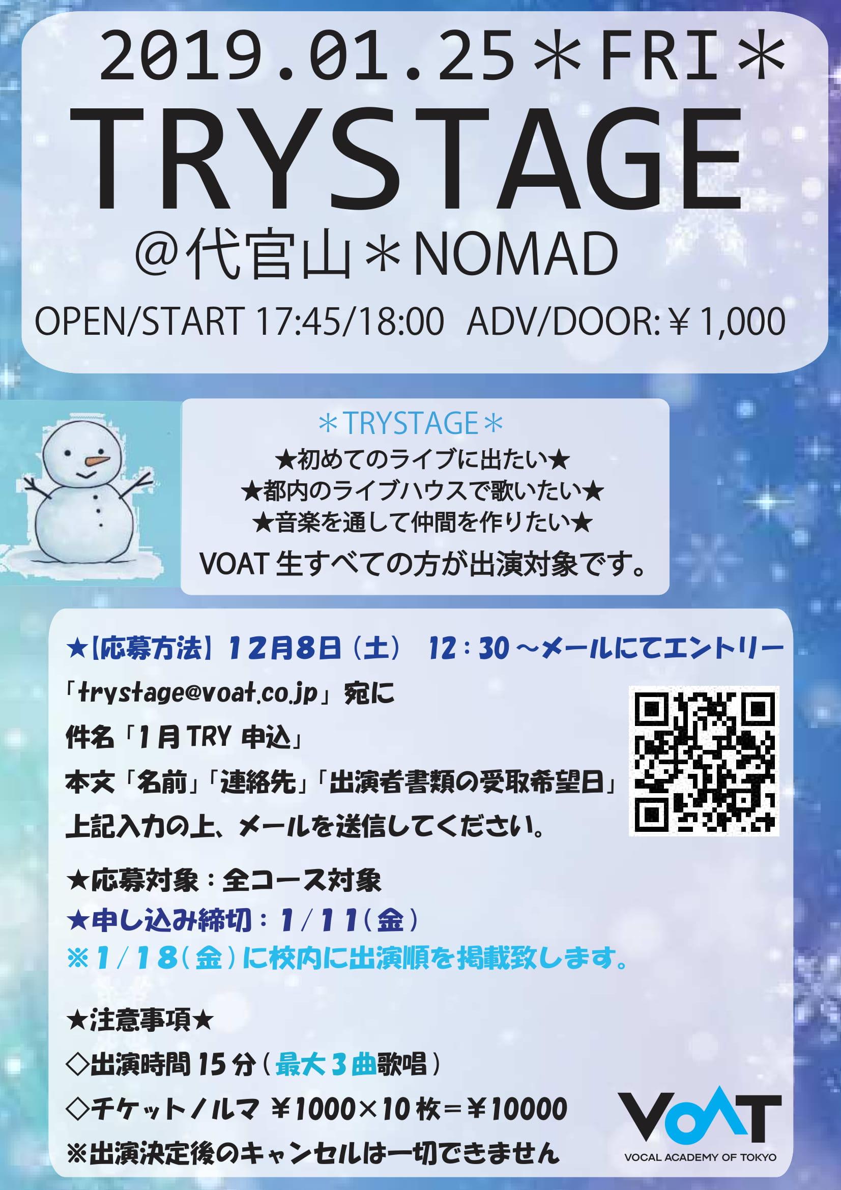 【東京】1/25(金)TRYSTAGEを開催します