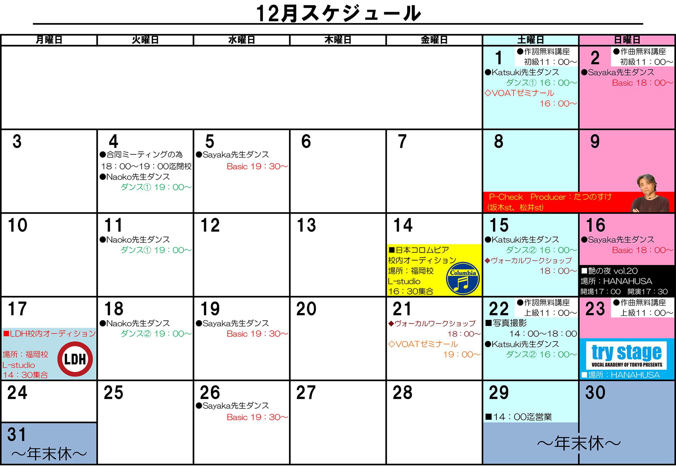 【福岡】12月のスケジュールです。