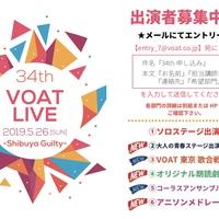 【東京】5/26(日) 34th VOATLIVEを開催します。(申込開始:2/17(日) )