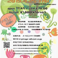【東京】4/25(木) TRY STAGE を開催します