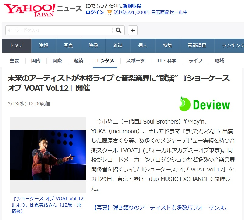 「Show Case Of VOAT Vol.12 」YAHOO!ニュースで取り上げていただきました!