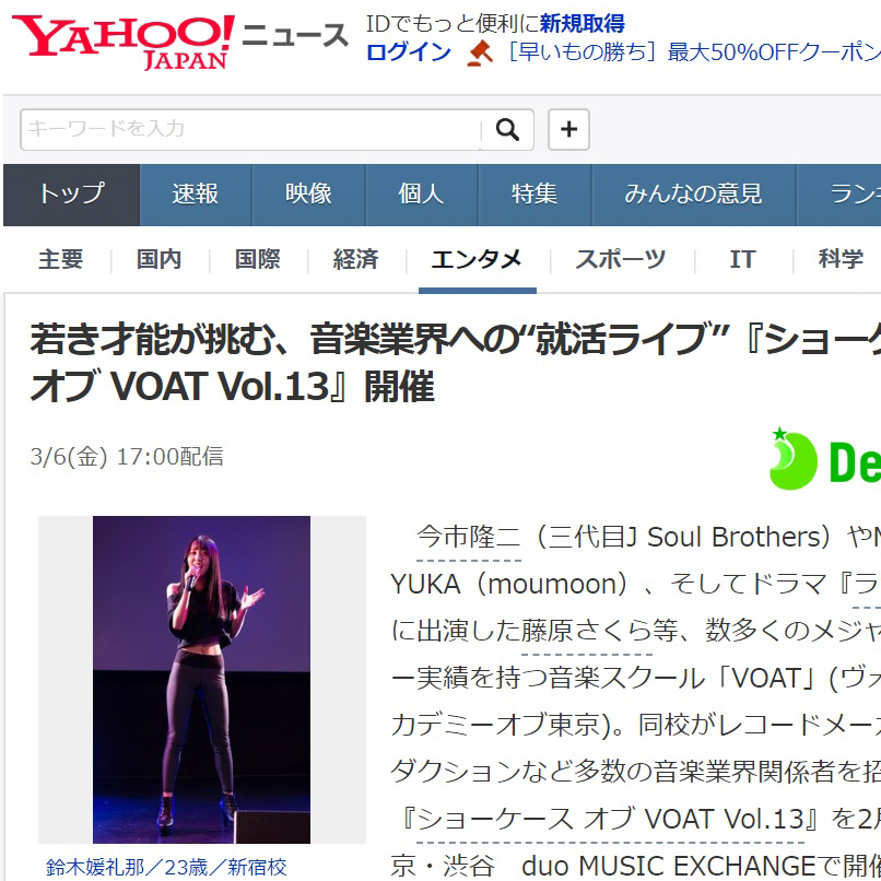 「Show Case Of VOAT Vol.13 」YAHOO!ニュースで取り上げていただきました!