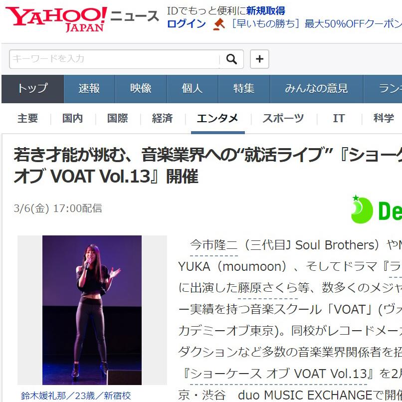 「Show Case Of VOAT Vol.13 」YAHOO!ニュースで取り上げていただきました!