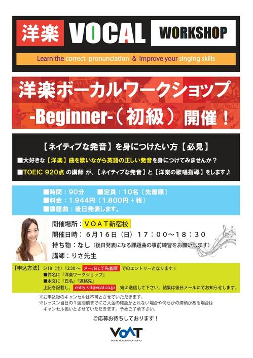 【東京】洋楽ワークショップのお知らせ!(会場:新宿校)