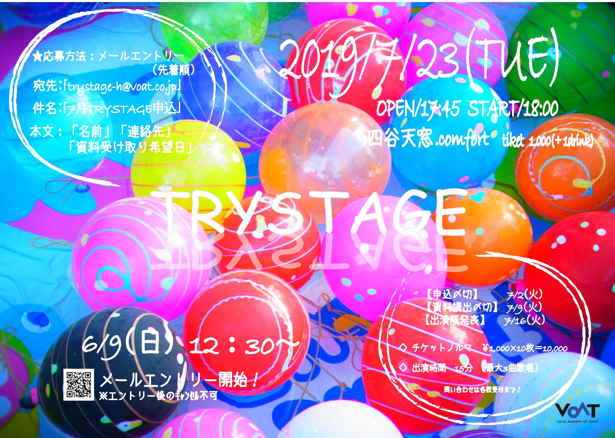 【東京】7/23(火)TRY STAGEを開催します