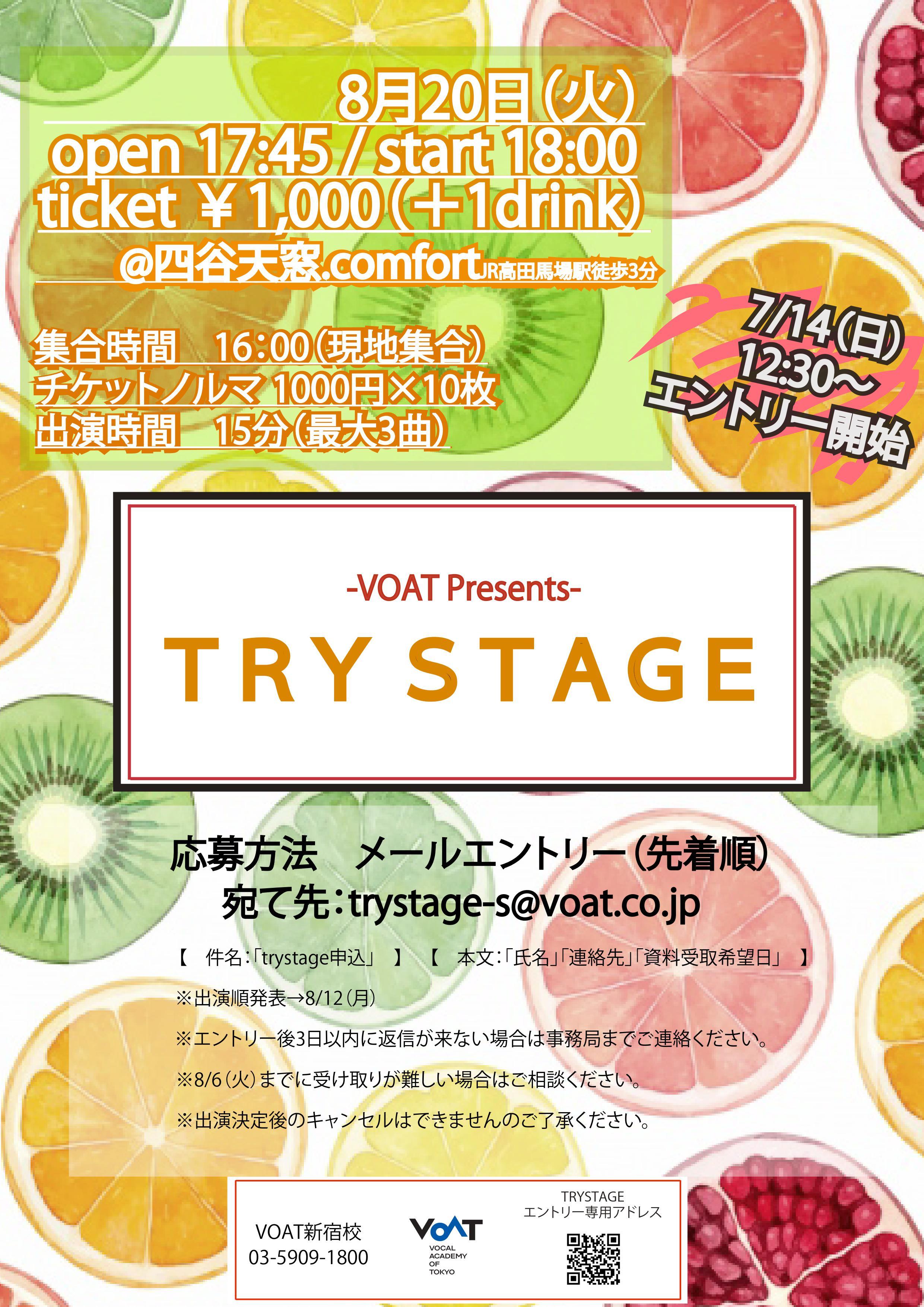 【東京】8/20(火) TRY STAGE を開催します