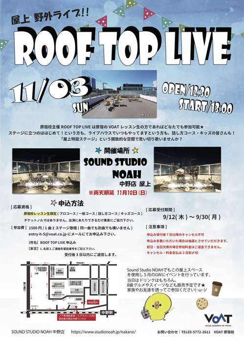 2019.11.03 Roof Top Live POP.jpgのサムネール画像