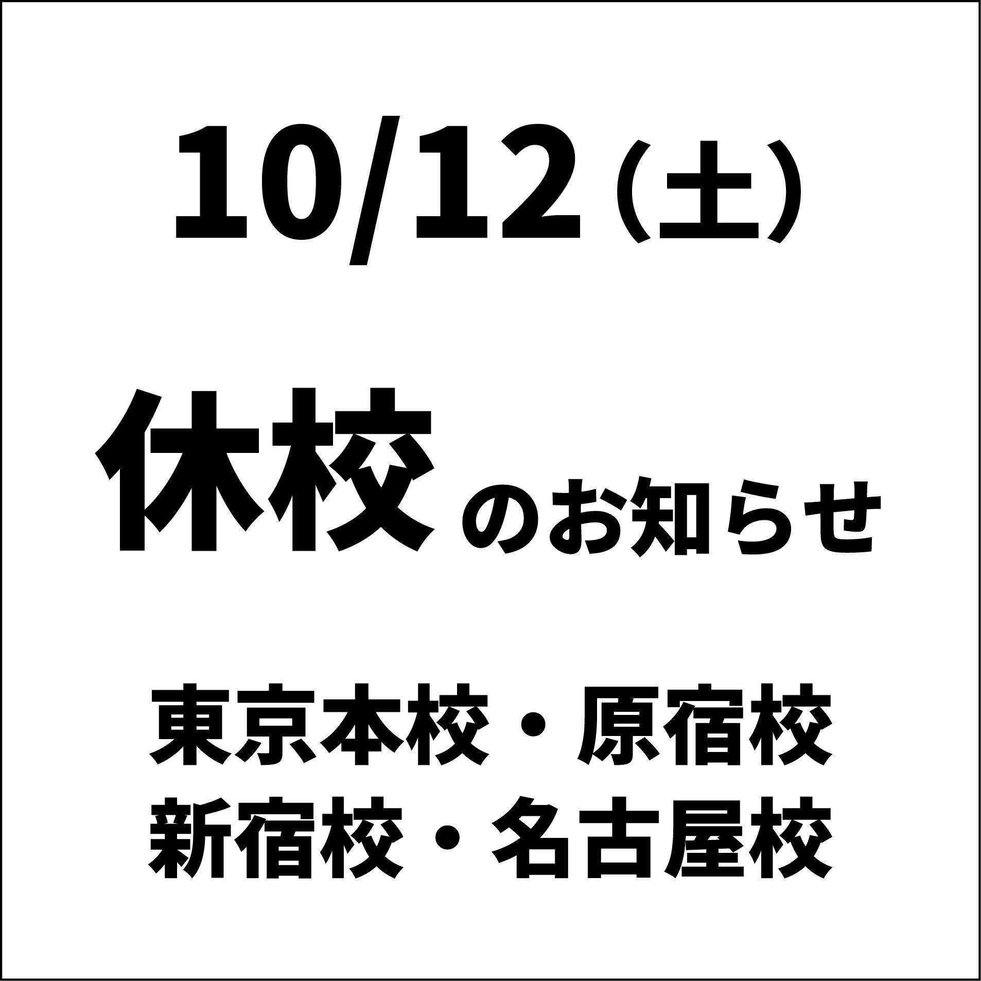 【10/12(土)】【休校のお知らせ】【東京本校・原宿校・新宿校・名古屋校】
