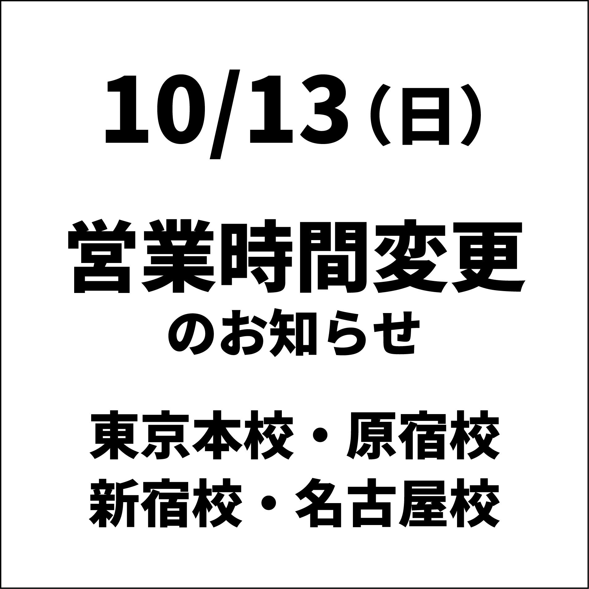 【10/13(日)】【営業時間変更のお知らせ】【東京本校・原宿校・新宿校・名古屋校】