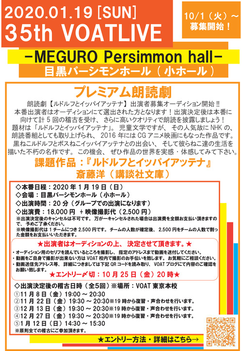 0119朗読(原口先生)POP.jpg