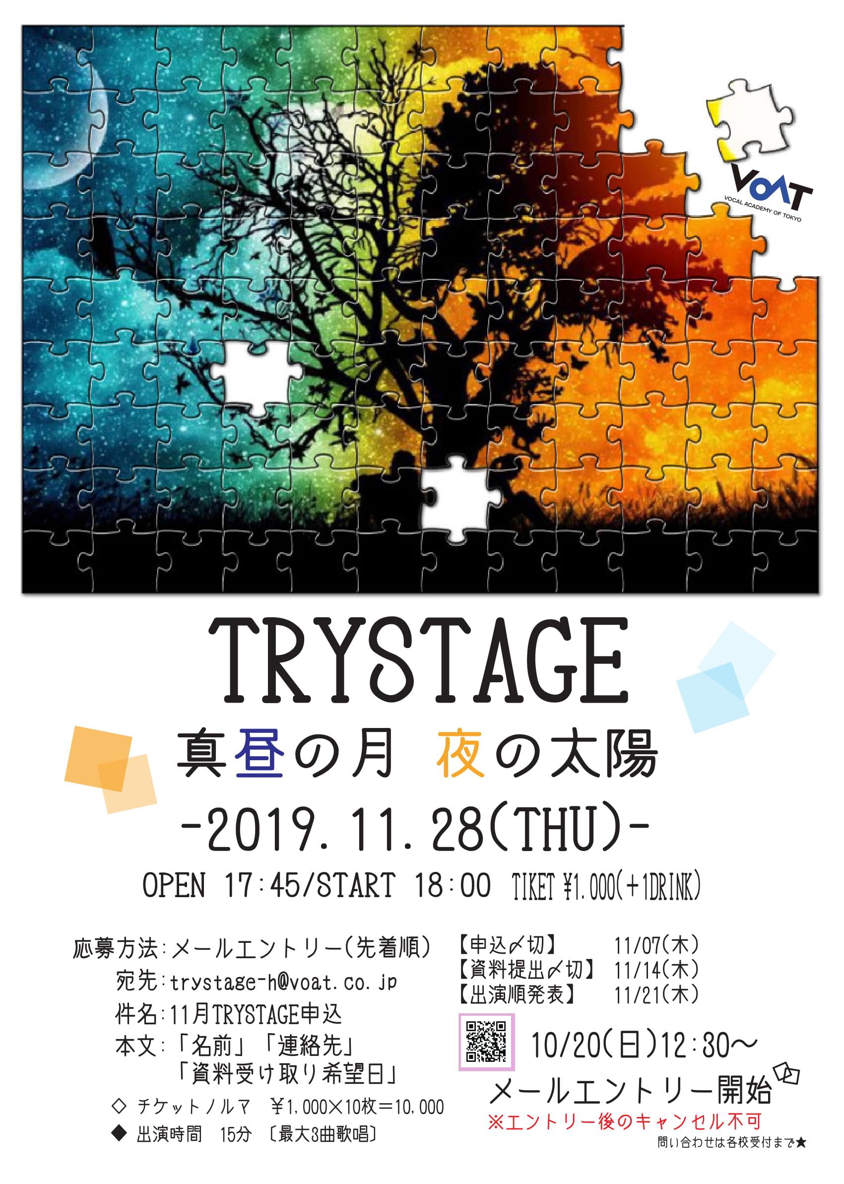 【東京】11/28(木)TRY STAGEを開催します