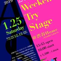 【東京】1/25(土) WEEKEND TRY STAGE を開催します