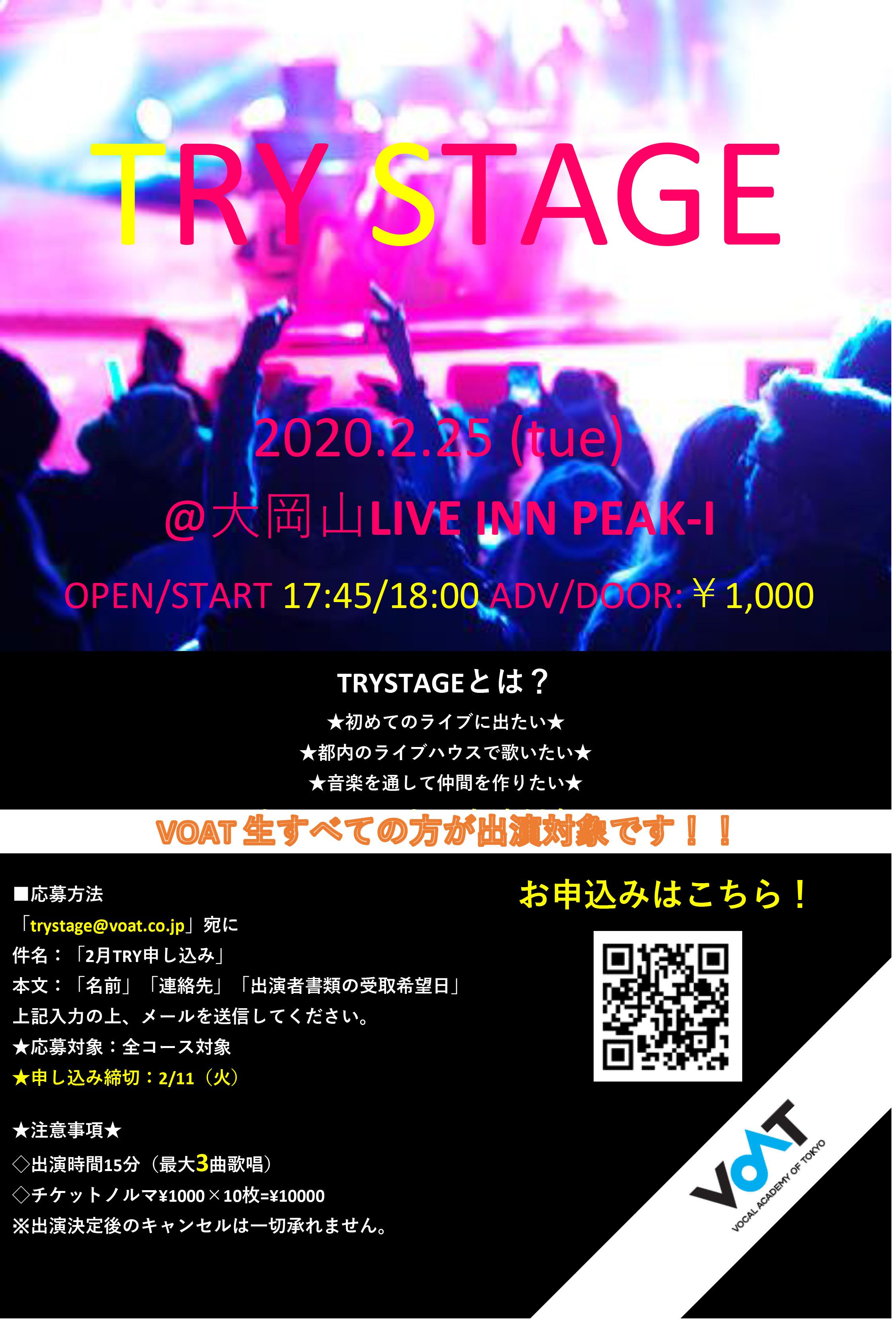 【東京】2/25(火)「TRYSTAGE」を開催します