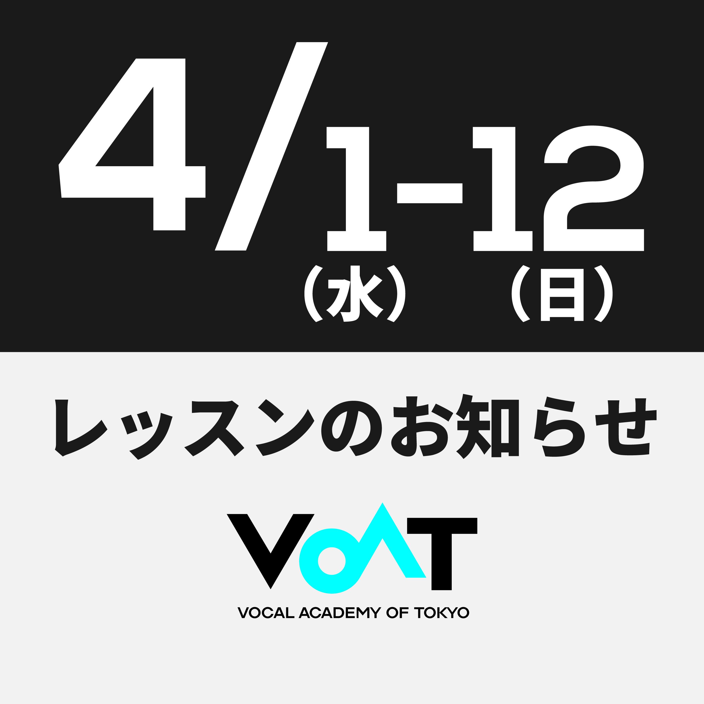 【VOAT東京本校・原宿校・新宿校】 4/1(水)~12(日)の営業について