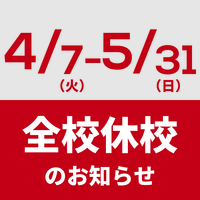 新型コロナウイルス感染拡大防止による【臨時休校】【5/31まで延長】のお知らせ
