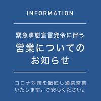 緊急事態宣言発令に伴う営業についてのお知らせ