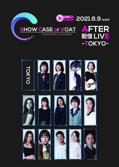 【視聴無料】SHOW CASE OF VOAT 2021 AFTER配信LIVE -TOKYO-