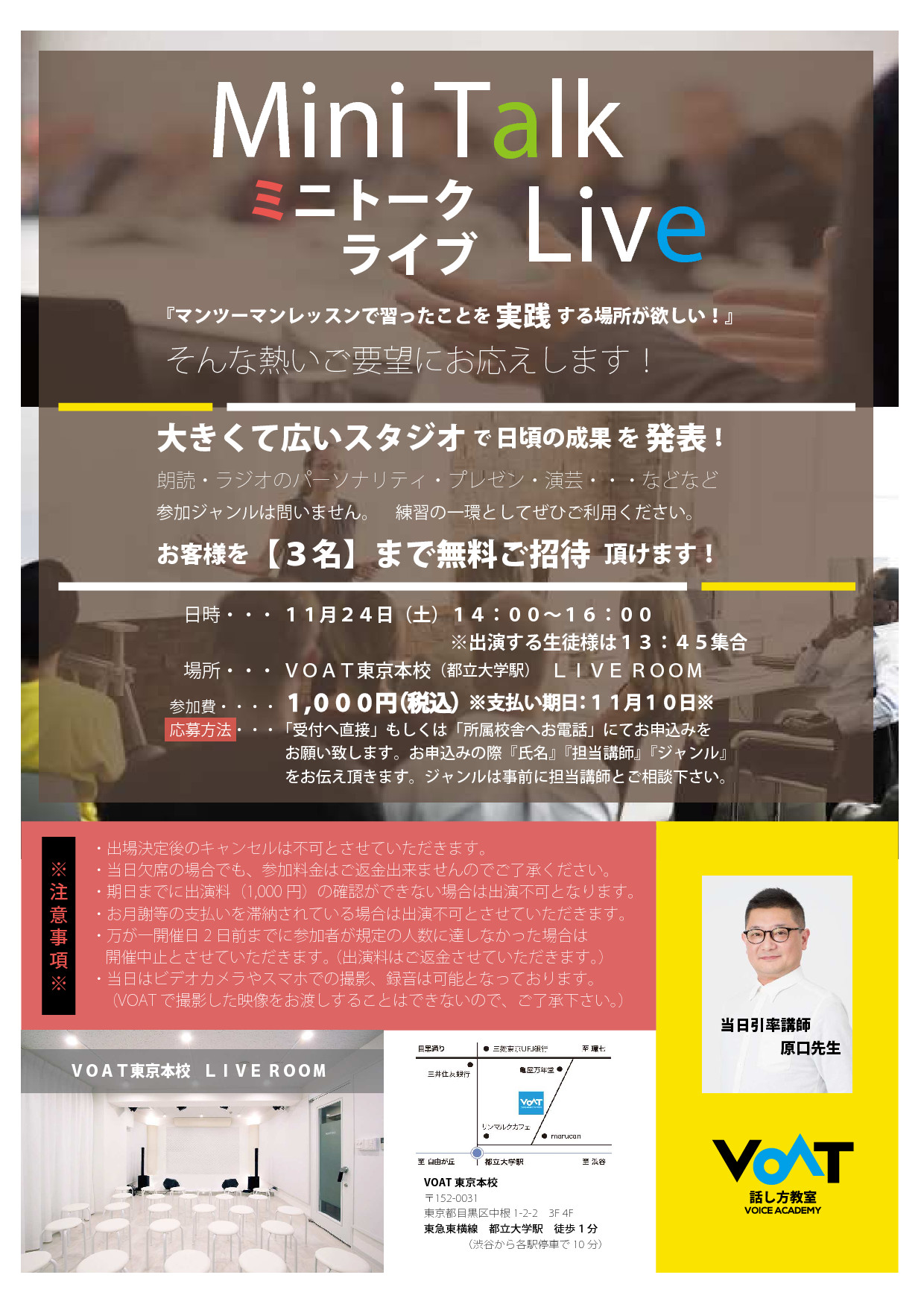 ミニトークライブ_POPver2.jpg