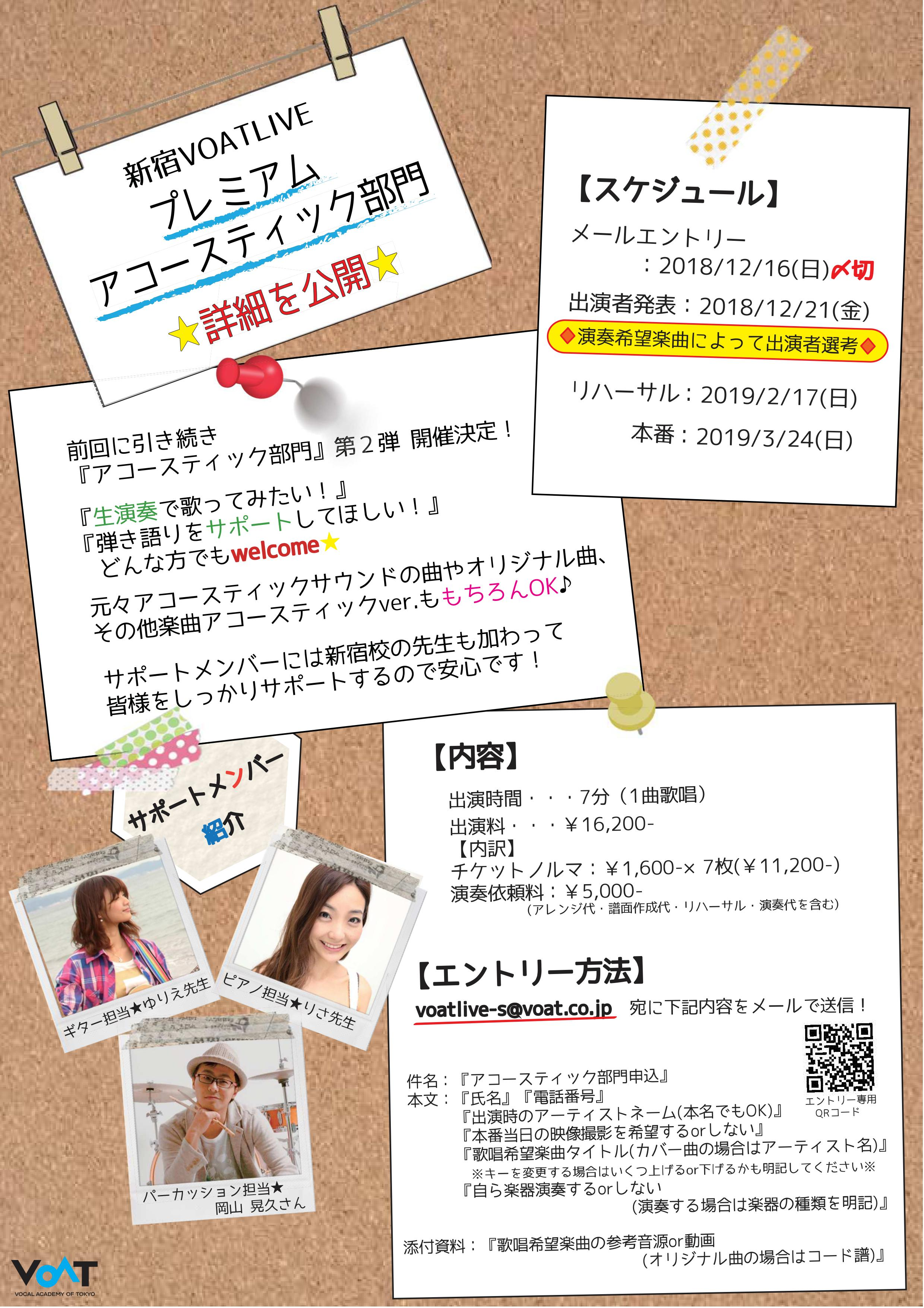 12th VOAT LIVE 告知POP.jpg
