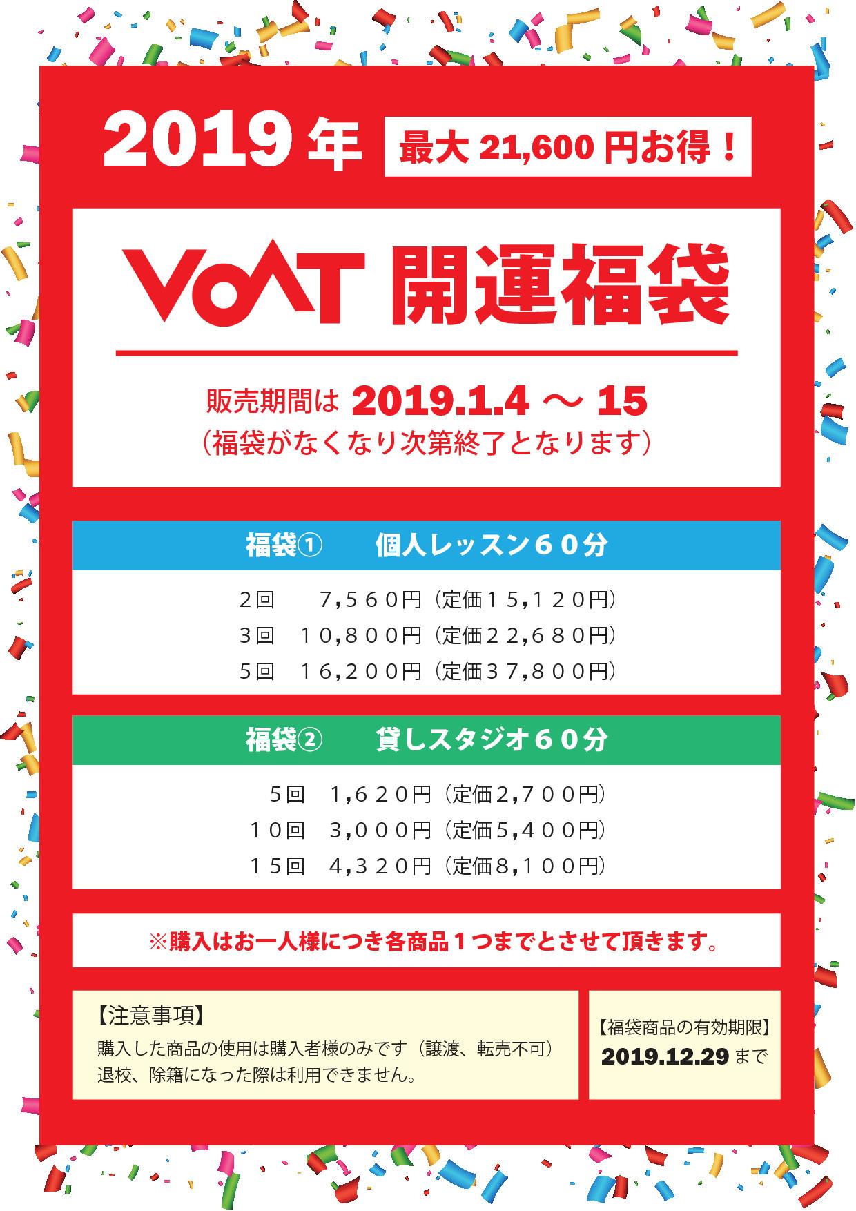 2019_VOAT福袋POP_A4.jpg